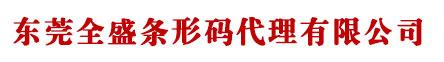 东莞条形码申请_商品条码注册_产品条形码办理